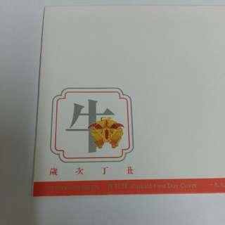 1997年牛首日封( 全新)