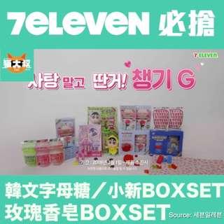 🇰🇷韓國7Eleven三月新品