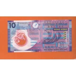 ZY696511至20,共10張160元,2014年香港膠製10元補版號碼,自選任何一張,每張-20元,直版,新穎