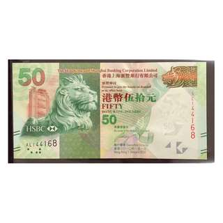 2010年匯豐銀行$50 UNC 144168