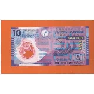 ZY696521至30,共10張160元,2014年香港膠製10元補版號碼,自選任何一張,每張-20元,直版,新穎