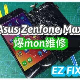 大量好評!Asus Zenfone 系列爆Mon維修(手機維修)