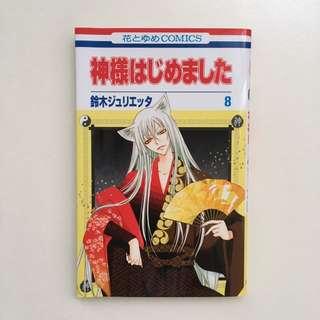 Kamisama Hajimemashite: Book 8