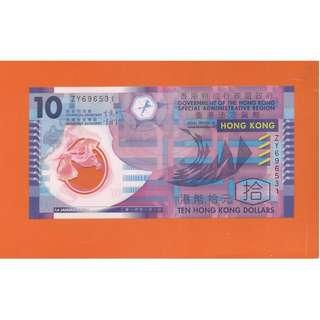 ZY696531至40,共10張160元,2014年香港膠製10元補版號碼,自選任何一張,每張-20元,直版,新穎