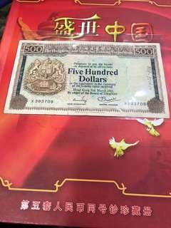 81年匯豐銀行500元。