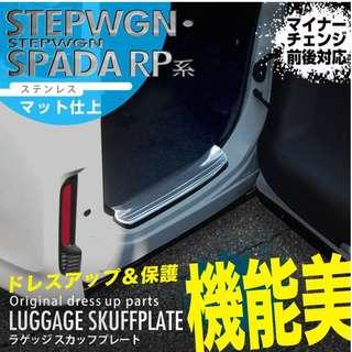 日本入口 , STEPWGN RP 尾門專用踏板