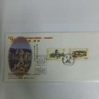 1996年國際郵展-廣州