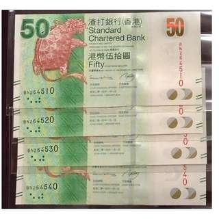 2014年渣打銀行$50