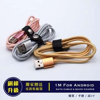 🚚 1M micro 充電傳輸線