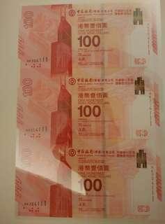 中銀紀念鈔2017 三連張 HK304111