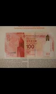 中銀紀念鈔 單張 HY539998