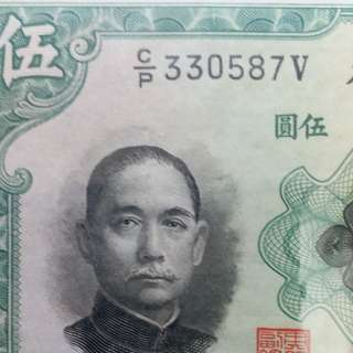 1936年 民國25年 全新 中央銀行 伍圓 5元