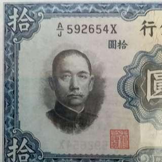 1936年 民國25年 極美品 中央銀行 拾圓 10元 美國華德路公司製