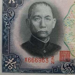 1936年 民國25年 極美品 中央銀行 拾圓 10元 德納羅印鈔公司