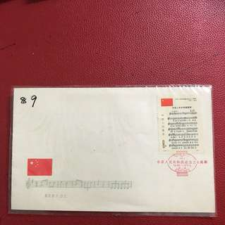 China stamp 1979 J46 FDC