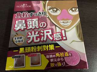 Sexy look Strawberry blackhead removal mask