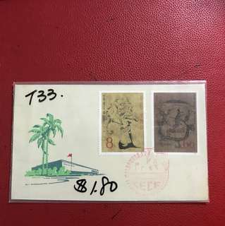 China stamp 1978 T33 FDC