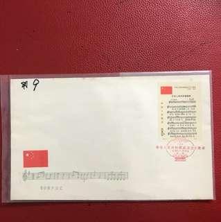 China stamp 1979 J46 FDC