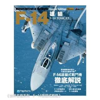 世界名機系列02 F-14雄貓 [繁體中文·獨家·不議價]