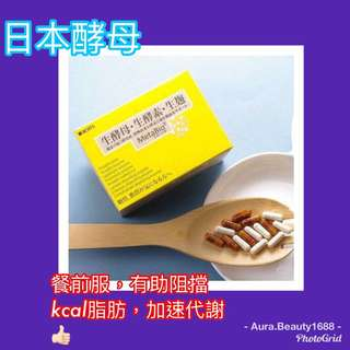 日本銷量第一 MetaBio 吸油孖寶 酵素膠囊