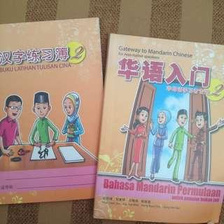 Mandarin Exercise Books
