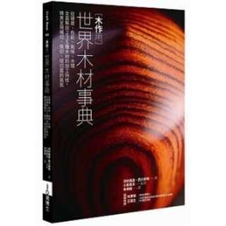 (省$134)<20180315 出版 8折訂購台版新書>木作用 世界木材事典:從硬度、色彩、氣味、木理全面解說235種木材的加工特性,精美呈現橫切、弦切、徑切面的氣氛 , 原價 $667, 特價$533