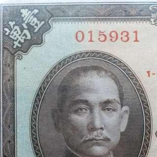 1947年 民國36年 極美品 中央銀行 壹萬元 中華書局有限公司