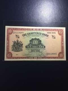 紅鎖匙 1962-1970年渣打銀行$10  AU/EF 八成新 紙身較黃 中間一摺