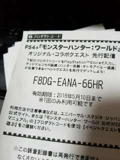 Monster Hunter World USJ code 魔物獵人世界 USJ 限定