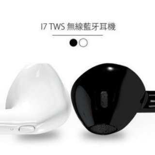 I7 TWS 無線藍牙耳機,2色可選,USB充電,雙耳藍芽,環迴立體音享受,可單耳使用,開車通話更方便,智能語音提示