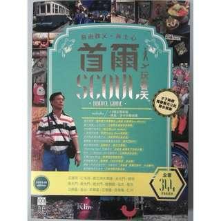 旅遊書 首爾玩番天 2015-16