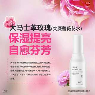 [TST] Rose Redreshing Toner (玫瑰鲜活源水)