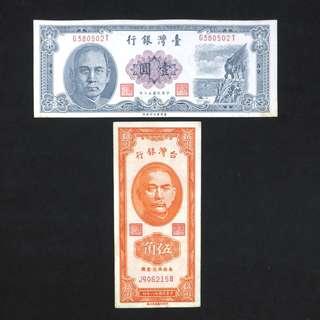 民國五十,三十八年 (1961,1949) 舊版台灣壹圓及伍角紙幣共兩張