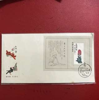China stamp 1980 T44 Miniature Sheet FDC