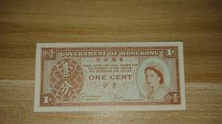 港幣一分錢紙幣