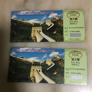 Ticket and stamp of the Great Wall of china