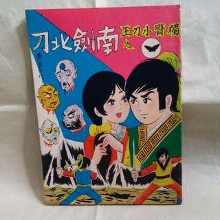 獨臂小刀王   : 南劍北刀……黃玄生作品