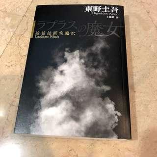 Laplace Witch 拉普拉斯的魔女 by  HIGASHINO KEIGO