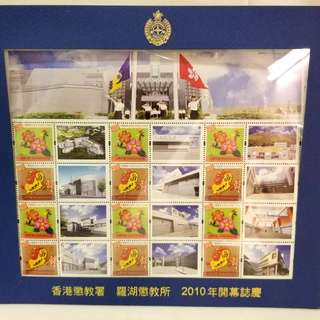 懲教署羅湖懲教所紀念郵票