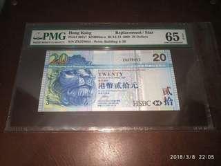 補版 PMG 2008年匯豐銀行貳拾元 65EPQ