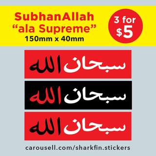 "سبحان الله  - SubhanAllah ""ala Supreme"" Islamic Stickers. 150 x 40mm. $2 each or 3 for $5 with Free Postage."