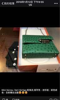Hermes Verrou 罕有駝鳥皮 翡翠綠色小側咩袋 全新購自法國 保証真品