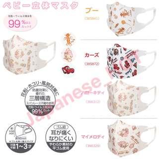 💯日本🇯🇵卡通立體😷口罩5個裝