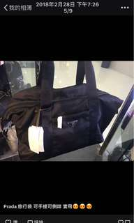 Prada 大號旅行袋 全新購自巴黎 保證真切合