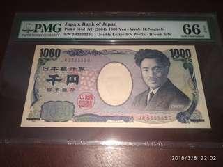 全3  六條 PMG 2004年日本壹千元 66EPQ