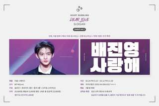 【Park Ji Hoon & Bae Jin Young】Heart Bubbling 'Dear Love Slogan'