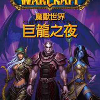 魔獸世界:巨龍之夜 World of Warcraft: Night of the Dragon
