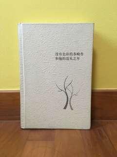 Haruki Murakami Book