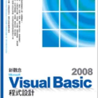 🚚 新觀念 Microsoft Visual Basic 2008 程式設計