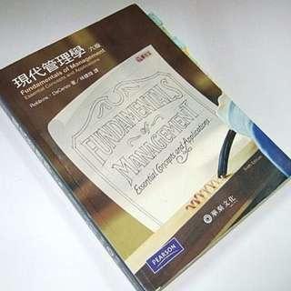 🚚 現代管理學 六版